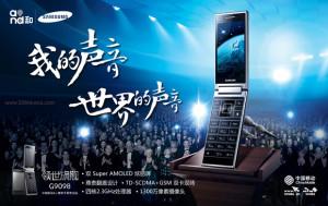 Samsung G9098, Android Lipat Terbaru Segera Hadir di China