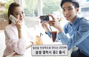 Samsung Galaxy Zoom 2, Resmi Meluncur Harga 7.8 Juta